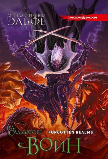 Легенда о Тёмном Эльфе. Том 2. Воин
