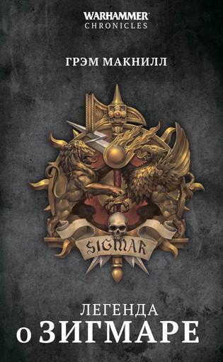 Легенда о Зигмаре. Warhammer Fantasy