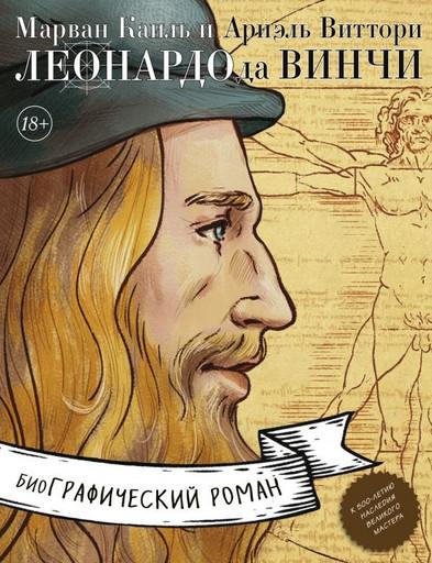 Леонардо да Винчи. Биография в комиксах