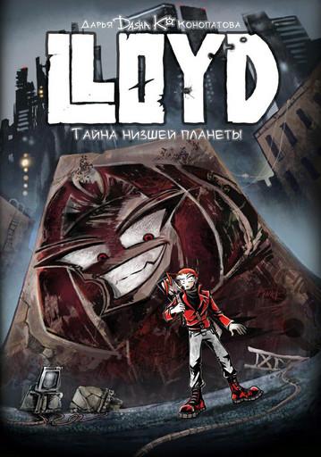 Lloyd. Тайна низшей планеты