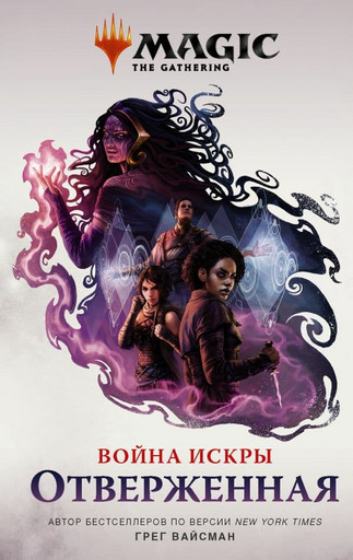 Magic The Gathering. Война Искры. Отверженная