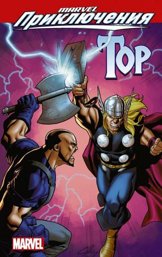 Marvel Приключения: Тор