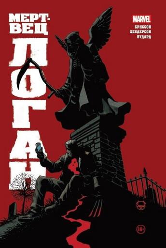 Мертвец Логан. Лимитированная обложка для Комиксшопов