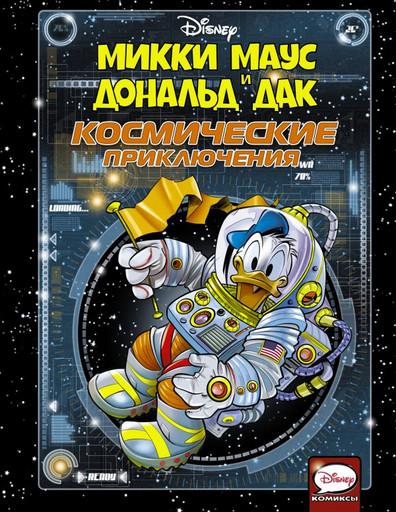 Микки Маус и Дональд Дак. Космические приключения