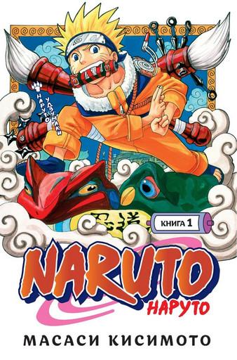 Naruto. Наруто. Книга 1. Наруто Удзумаки