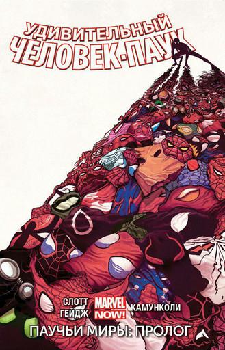 Удивительный Человек-паук. Том 2. Паучьи миры: пролог