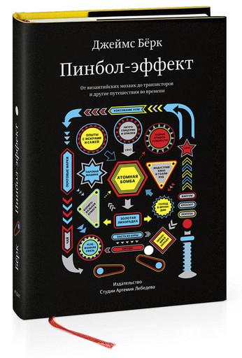 Пинбол-эффект: от византийских мозаик до транзисторов и другие путешествия во времени