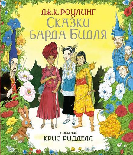 Сказки Барда Бидля (иллюстрации Криса Ридделла)