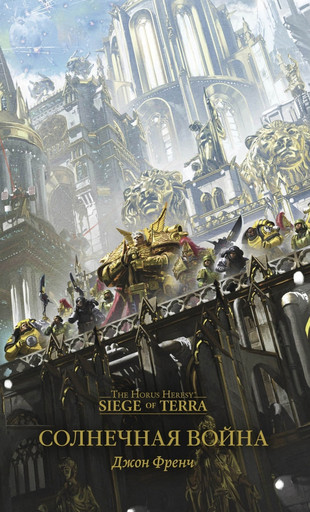 Солнечная война. Warhammer 40,000.