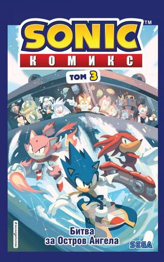 Sonic комикс. Том 3 Битва за Остров Ангела