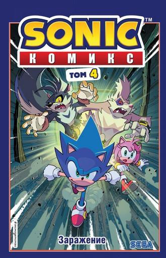 Sonic комикс. Том 4 Заражение