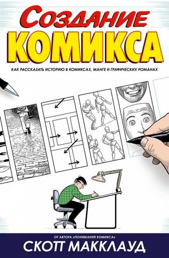 Создание комикса. Как рассказать историю в комиксах, манге и графических романах