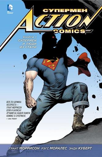Супермен — Action Comics. Книга 1. Супермен и Люди из Стали
