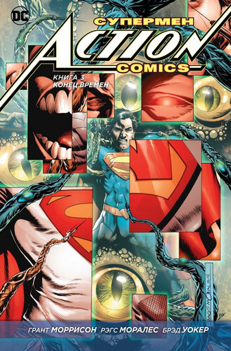 Супермен. Action Comics. Книга 3. Конец времён.