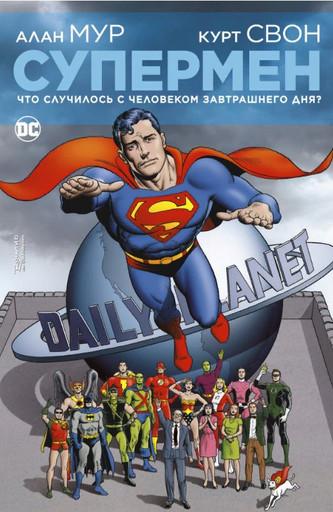 Супермен. Что случилось с Человеком Завтрашнего Дня? (Мягкая обложка)