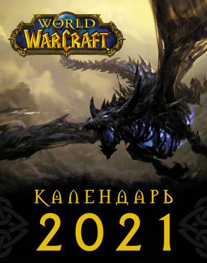 2021 Календарь World of Warcraft