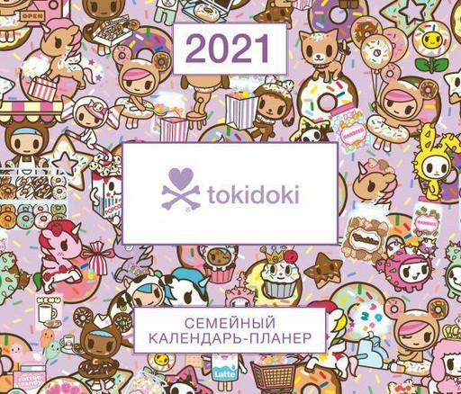 Настенный календарь-планер на 2021 год