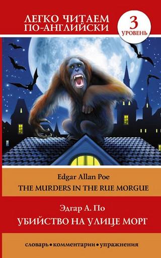 Убийство на улице Морг