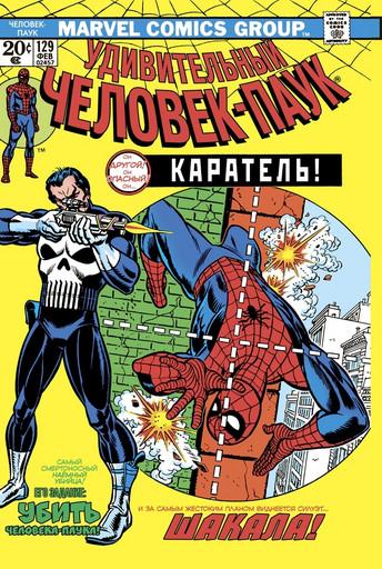 Удивительный Человек-Паук №129. Каратель!