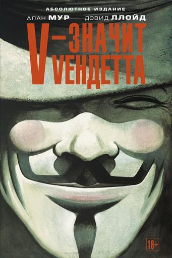 V – значит Вендетта