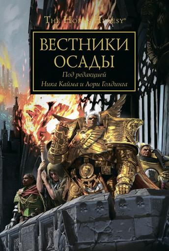 Вестники осады. Антология. Warhammer 40000