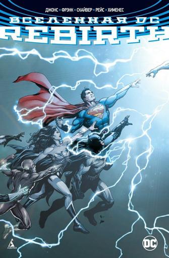 Вселенная DC. Rebirth. (Мягкая обложка)