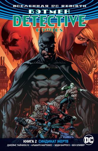 DC. Rebirth. Бэтмен. Detective Comics. Книга 2. Синдикат жертв