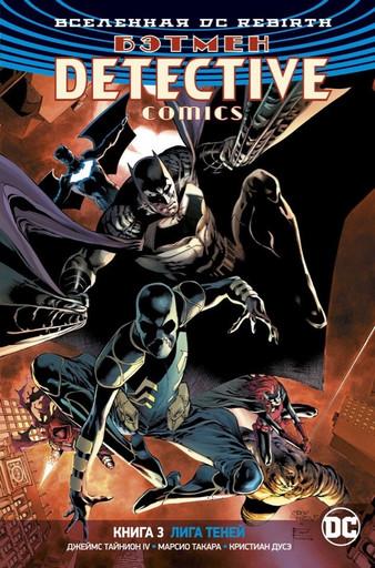 DC Rebirth. Бэтмен. Detective Comics. Книга 3. Лига Теней