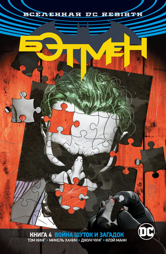 DC. Rebirth. Бэтмен. Книга 4. Война Шуток и Загадок