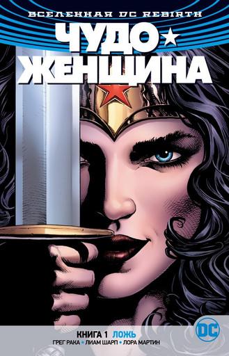 DC. Rebirth. Чудо-Женщина. Книга 1. Ложь