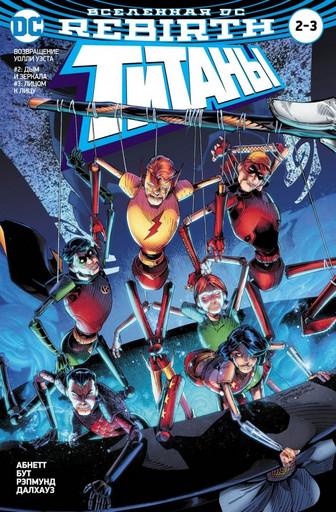 DC. Rebirth. Титаны #2-3; Красный Колпак и Изгои #1