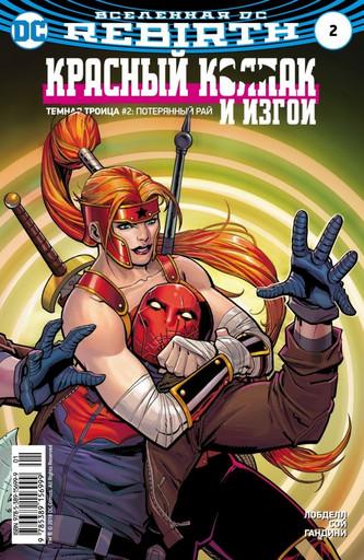 DC. Rebirth. Титаны #4-5; Красный Колпак и Изгои #2