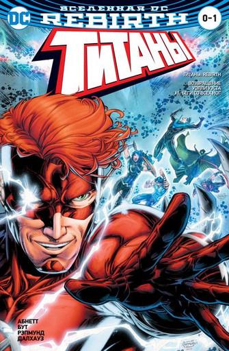 DC. Rebirth. Титаны #0-1; Красный Колпак и Изгои #0