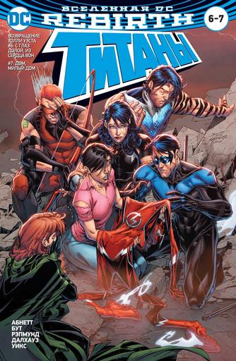 DC. Rebirth. Титаны #6-7 / Красный Колпак и Изгои #3