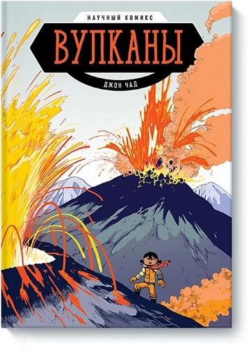 Вулканы. Научный комикс