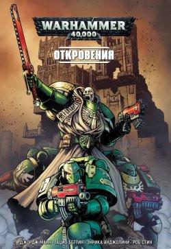 Warhammer 40000 Откровения