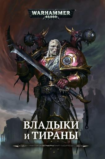 Warhammer 40000. Владыки и тираны, Антология