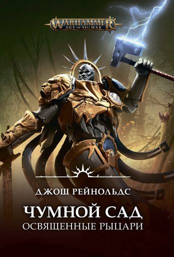 Warhammer Age of Sigmar. Освященные Рыцари: Чумной сад