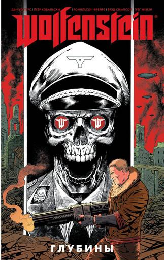Wolfenstein: Глубины