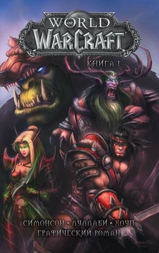 World of Warcraft Графический роман Книга 1