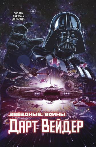 Звёздные Войны. Дарт Вейдер. Полное издание