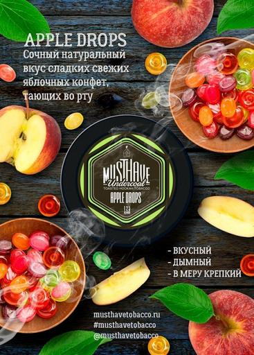 Табак MustHave - Apple Drops (Яблочные леденцы), 25 гр.