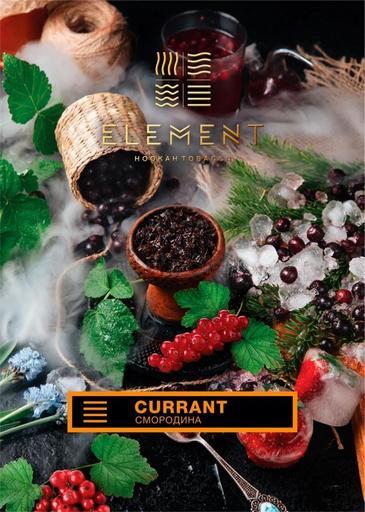 Табак Element Земля - Смородина, 100 гр.
