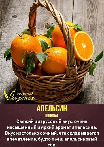 Табак Original Virginia - Апельсин, 50 гр.