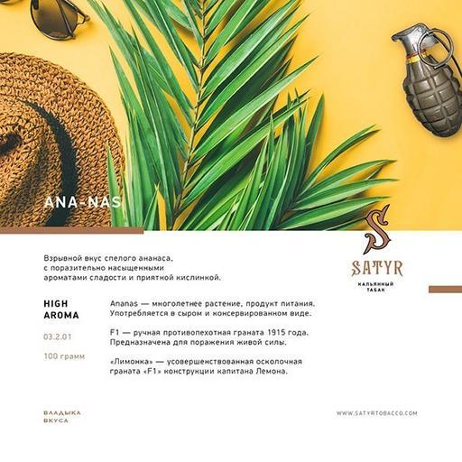Табак Satyr - Ананас, 100 гр