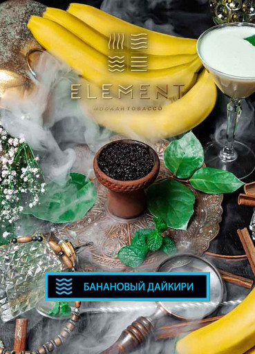 Табак Element Вода - Банановый Дайкири, 40 гр.