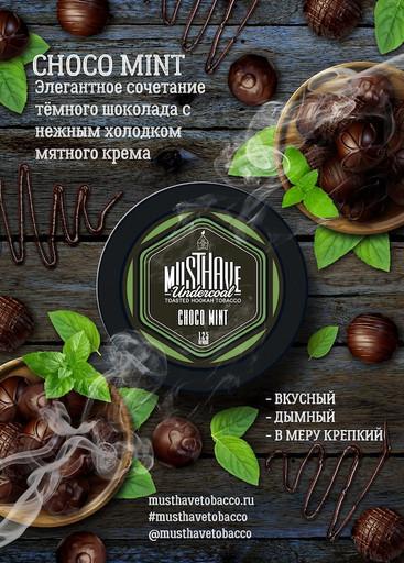 Табак MustHave - Choco-Mint (Шоколад, Мята), 25 гр.