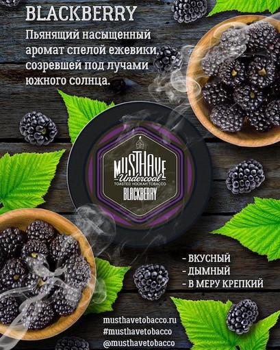 Табак MustHave - Blackberry (Ежевика), 25 гр.