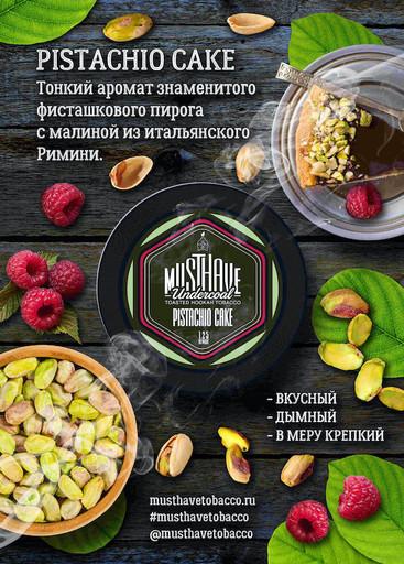 Табак MustHave - Pistachio Cake (Фисташковый пирог), 25 гр.