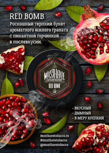 Табак MustHave - Red Bomb (Гранат), 25 гр.
